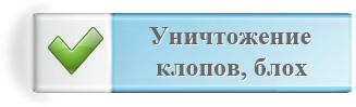 Фирмы и службы по борьбе и уничтожению клопов Киев. Как вывести клопов.